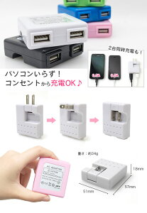 iPhone5/アイフォン5/USB/充電器/充電/AC/ACアダプター/USB充電器/2ポート/コンセント/