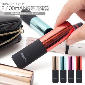 モバイル バッテリー コンパクト リップスティック スマート