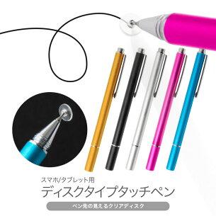 タッチペン スマート タブレット ディスク