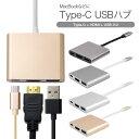 ★メール便送料無料★【Macbook アダプター 変換アダプター 変換 アダプタ mac book ハブ USBハブ HDMI type-c typec type c タイプ タイプC 3in1】3in1(Type-C/HDMI/USB3.0) Type-C USBハブ 全3色