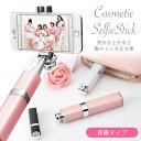 ★メール便送料無料★【セルカ棒 iPhone7 androi...