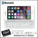 【iPhone6s iPhone6Sケース iPhone6 plus キーボード ケース キーボードケース bluetooth 薄型 スリム 軽量 コンパクト バックライト】[メール便送料無料] Bluetooth搭載 キーボードケース 全2色【あす楽対応】