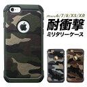 【迷彩柄 ケース iPhone7 iPhone7ケース iP...