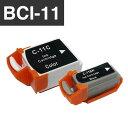 ■BCI-11■  Canon キャノン 高品質・ICチップ付き 互換インク