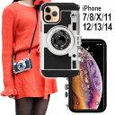 ★メール便送料無料★【iPhone8 iPhone8Plus ケース カメラ型 カメラ iPhone7 Plus iPhone6 iPhone6S カバー アイフォン TPU 肩掛け 韓国 おもしろ 着せ替え 】i-PHOTO ストラップ付き カメラ型ケース 全4色 ss