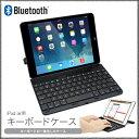 【iPad air キーボード ケース カバー 一体型 Bluetooth 無線 ワイヤレス 送料無料】[メール便不可] iPad air2 (アイパッドエアー...