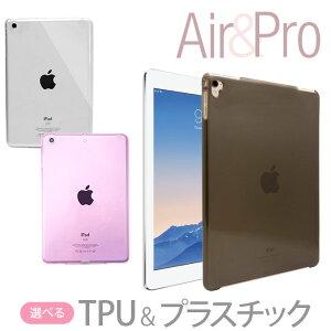iPad Air/pro用クリアケース