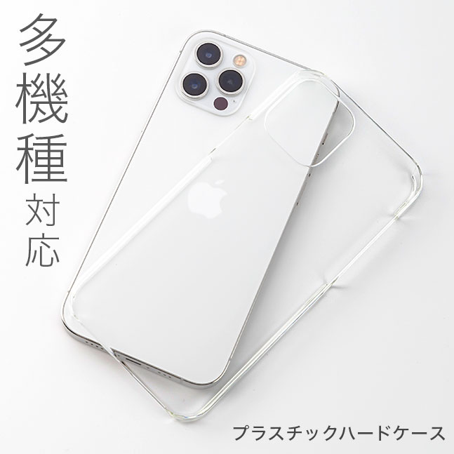 ★メール便送料無料★【iPhone7 クリアケース ケース クリア ハード ハードケース …...:corsage:10000145