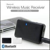 【iPhone5s iPhone5 iPhoneSE Bluetooth スピーカー レシーバー スマホ スマートフォン】 Bluetooth非搭載のオーディオ機器をワイヤレスに。 イヤホンジャック付き I-WAVE 全2色【あす楽対応】