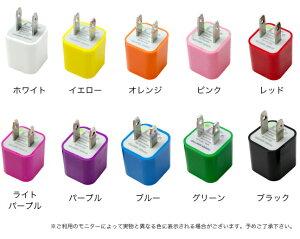 iphone,iphone5,スマホ,スマートフォン,アイフォン,充電器,USB,コンセント,1ポート,1口,カラフル,コンパクト,充電,アダプター