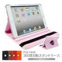 ★メール便送料無料★【iPad mini 1 2 3 4 i...