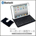 【iPad mini キーボード bluetooth ワイヤレス 無線 ケース 一体型 薄い スリム コンパクト 縦】【送料無料】[メール便不可] iPad mini用 Bluetooth 一体型キー