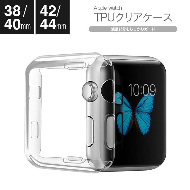 ★メール便送料無料★【apple watch series 2 3 4 アップルウォッチ ケース カバー クリア クリアケース 透明 シンプル TPU applewatch 38mm 42mm 40mm 44mm】Apple watch TPUクリアケース ss{2}