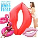 ★送料無料★【浮き輪 フロート ハート ハート型 唇 リップ 大人 海 120 フラミンゴ ド