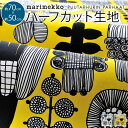 マリメッコ 生地 ハーフカット 約70×50cm 全2色