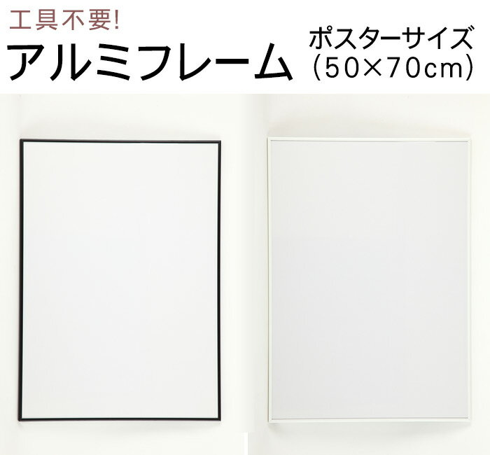 【全2色】アルミフレーム ポスターサイズ(ポスターフレーム)(50×70cm)北欧デザイン、北欧インテリアに