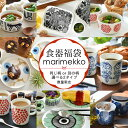 【最大1000円クーポン配布中!】 2019年 新春 福袋 marimekko マリメッコ 食器