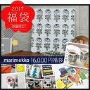 2017年 先行販売! marimekko マリメッコ 16,000円福袋