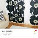 marimekko マリメッコ UNIKKO ウニッコ オーダーカーテン 北欧カーテン 北欧生地 北欧インテリア カーテン