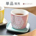 RoomClip商品情報 - 日本限定 新色 正規輸入品 新色 marimekko マリメッコ PUKETTI プケッティ ラテマグ ピンク マリメッコ マグカップ コーヒーカップ 1個入り 食器