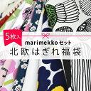 ◇ 【5枚入】 マリメッコ はぎれ 福袋 布 [marimekkoセット]カットクロス 約34×26cm以