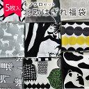 ◇ 【5枚入】北欧 はぎれ 福袋 布 [モノクロセット]カットクロス 約34×26cm以上5枚入