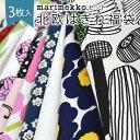 ◇ 【3枚入】北欧 マリメッコ はぎれ 福袋 布 [marimekkoセット]カットクロス 約34×26c