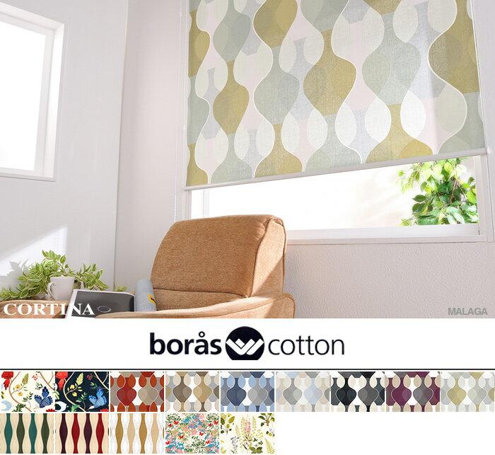 ◇ 北欧 生地 人気柄から選べる boras cotton ボラス コットン 名作デザイン オーダーロールスクリーン 幅30〜130cmまで×丈121〜160cmまで