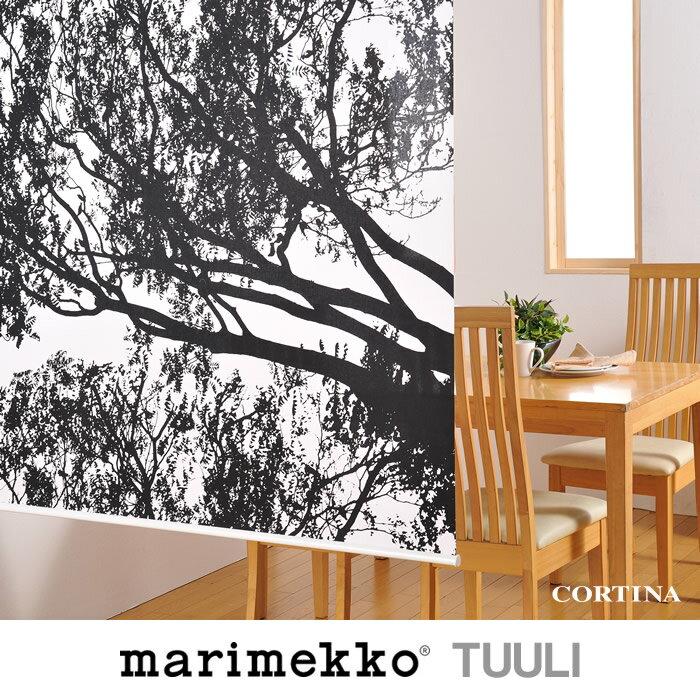 ◇ 北欧 生地 marimekko マリメッコ TUULI トゥーリ 生地 オーダーロールスクリーン 幅30〜125cmまで×丈241〜280cmまで