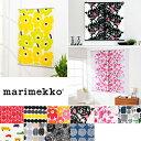 ◇ marimekko マリメッコ 人気柄から選べる オーダータペストリー 仕上幅101cm〜135cmまで×仕上丈100cmまで