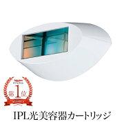 【あす楽】COSBEAUTY IPL光美容器 Perfect Smooth 2万回照射 専用カートリッジ プレゼント ギフト【送料無料】