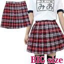 コスプレ 大きいサイズ プリーツスカート 制服 女子高生 学...