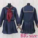 女学院セーラー服(冬制服) BIG コスプレ 可愛い 制