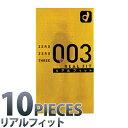 中身がバレない包装 オカモト ゼロゼロスリー003 (リアルフィット) コンドーム 薄い 厚い リアルフィット ロングプレイ condom スキン 避妊具 安心 二重梱包