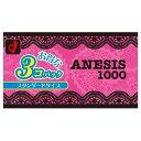コンドーム オカモト ANESIS(アネシス)1000 3箱セット あす楽 避妊具 S L condom 避妊具 コンドーム あす楽 即日発送