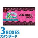 中身がバレない包装 オカモト ANESIS(アネシス)1000 3箱セット コンドーム スタンダード condom スキン 避妊具 安心 二重梱包