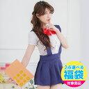 【コスチューム2点選べる福袋☆対象商品】ジャンパースカートが...