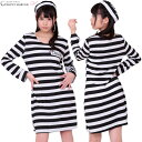 囚人 コスチュームハロウィン レディース ワンピース ボーダー プリズン 衣装 コスプレ 変装 囚人服 白黒 仮装 maru-b24243