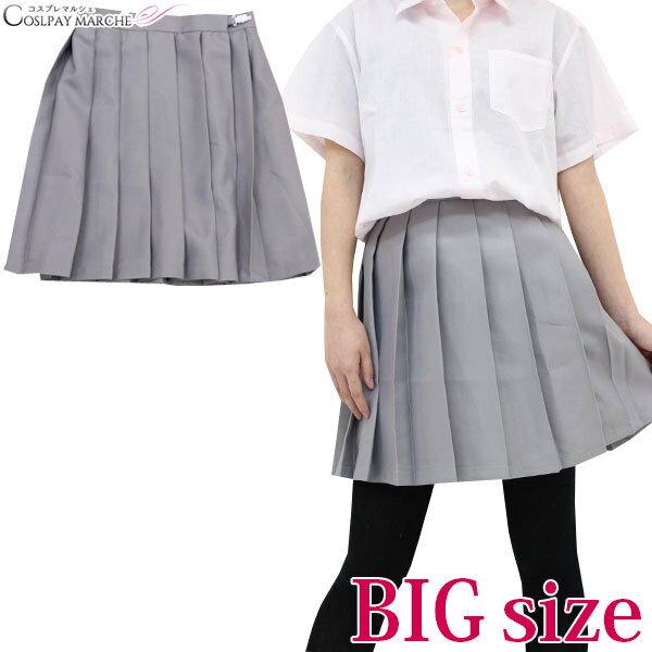 コスプレコスチューム衣装コス衣裳大きいサイズ大きいBIGビッグ無地プリーツスカート単品BIG【送料無料】