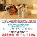 モデル 梶本成美さん 愛用 スノーマーメイド ホワイト ピーリング ジェル 【120g】【 送料無料 】