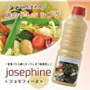 大人気!!<josephine>ジョセフィーヌドレッシング 500ml【幻のドレッシング】【無添加】【サラダ】