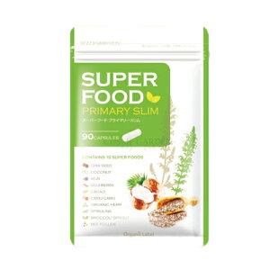 ★【オーガニックレーベル】【Organic label】スーパーフード プライマリースリム 90粒サプリメント ダイエット 美容スーパーフード スタイルアップ カロリーカットミネラル ビタミン 食物繊維
