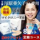 【定期コース】【送料無料】メーカー公式 クオニス マイクロニードル ダーマフィラー