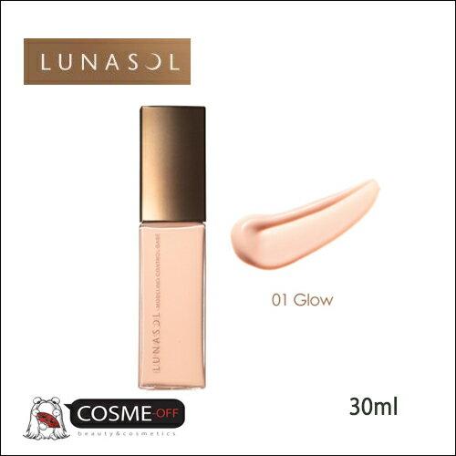 LUNASOL/ルナソル モデリングコントロールベース 01 30ml (63753)
