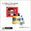 L`OCCITANE/ロクシタン シアバター コレクション ...