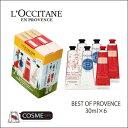 L`OCCITANE/ロクシタン ハンドクリーム 3種セット(シア/ローズ/チェリーブロッサム)30g 6 数量限定 (HKOCVKIT00056)