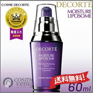 【送料無料】COSME DECORTE コスメデコルテ モイスチュア リポソーム 60ml