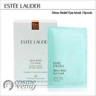 【ゆうパケット・定形外】ESTEE LAUDER エスティ ローダー ストレス リリーフ アイ マスク 2枚 x 10回分