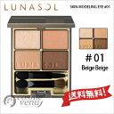 【送料無料】LUNASOL ルナソル スキンモデリングアイズ #01 Beige Beige