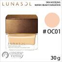 【ゆうパケット・定形外】LUNASOL ルナソル スキン モデリング ウォーター クリーム ファンデーション #OC01 30g